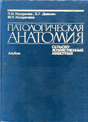 Патологическая анатомия сельскохозяйственных животных [Альбом]