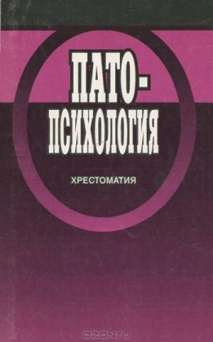 Патопсихология: Хрестоматия