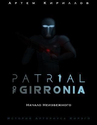 Patrial of Girronia: Начало неизбежного [calibre 2.69.0, publisher: SelfPub.ru]