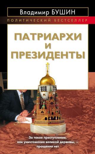 Патриархи и президенты [litres]
