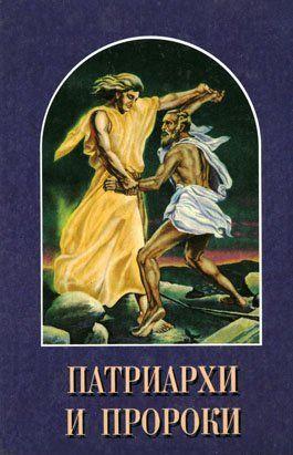 Патриархи и пророки