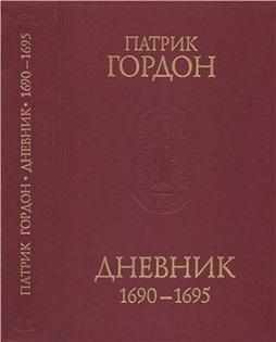 Патрик Гордон. Дневник. 1690—1695