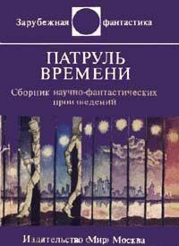 Патруль времени (сборник)