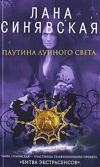 Паутина лунного света, 2009 [litres, Ведьмины именины, 2003,2004]