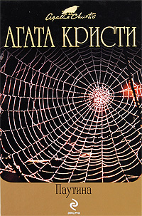 Паутина [Spider's Web-ru]