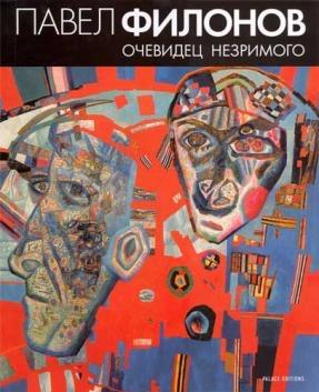 Павел Филонов. Очевидец незримого. Альбом живописи
