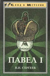 Павел I (гроссмейстер мальтийского ордена)