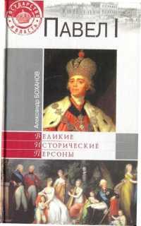 Павел I [Maxima-Library]
