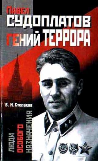 Павел Судоплатов — гений террора