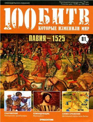 Павия - 1525
