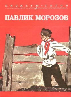 Павлик Морозов (худ. В. Юдин)