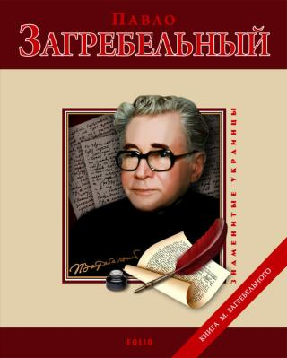Павло Загребельный