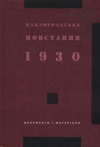 Павлоградське повстання 1930 р.: Документи і матеріали