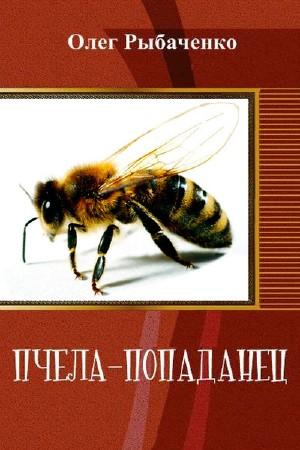 Пчела–попаданец