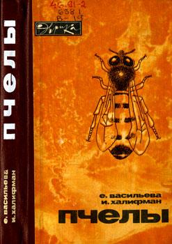 Пчелы: Повесть о биологии пчелиной семьи и победах науки о пчелах