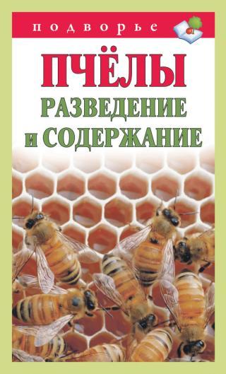 Пчёлы. Разведение и содержание