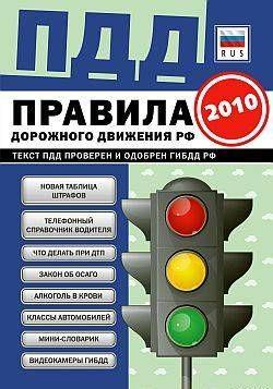 ПДД от ГИБДД Российской Федерации 2010. С комментариями и советами