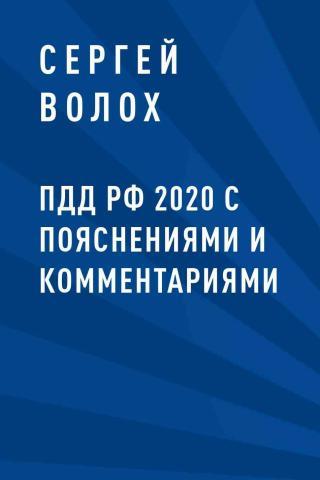 ПДД РФ 2020 с пояснениями и комментариями