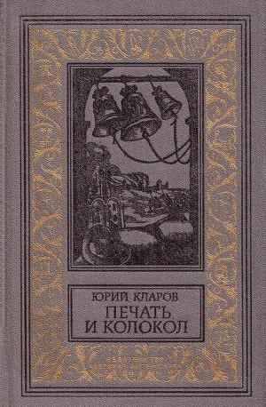 Печать и колокол (Рассказы старого антиквара),сборник