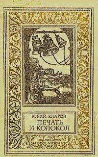 Печать и колокол