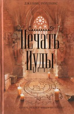 Печать Иуды [The Judas Strain - ru]