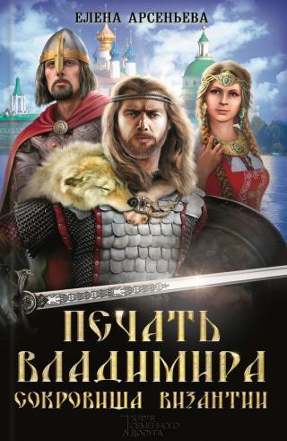 Печать Владимира. Сокровища Византии [сборник]