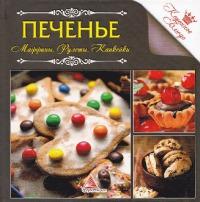 Печенье: маффины, рулеты, капкейки