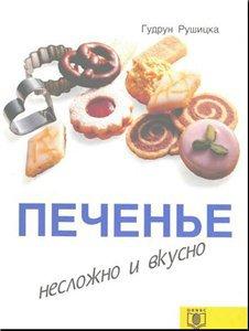 Печенье. Несложно и вкусно