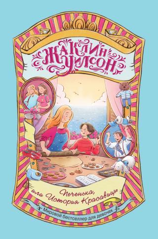Печенька, или История Красавицы [Cookie]