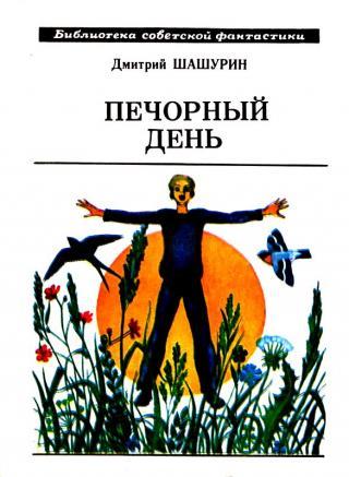 Печорный день [Сборник]