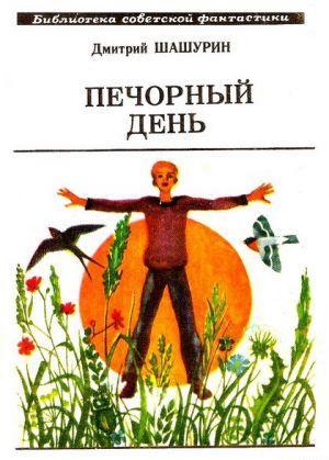Печорный день (сборник)