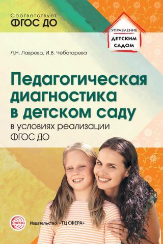 Педагогическая диагностика в детском саду в условиях реализации ФГОС ДО