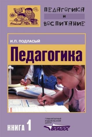 Педагогика. Книга 1: Общие основы: Учебник для вузов