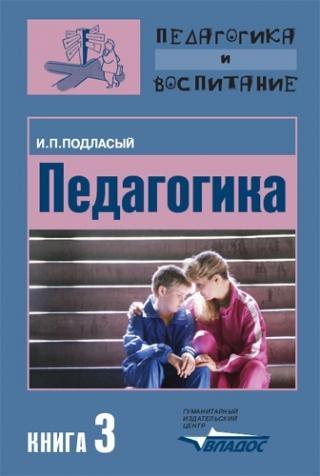 Педагогика. Книга 3: Теория и технологии воспитания: Учебник для вузов