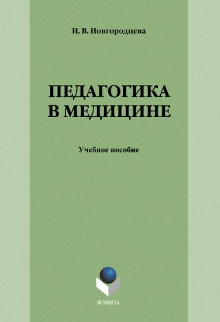 Педагогика в медицине: учебное пособие