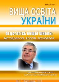 Педагогіка вищої школи: методологія, теорія, технології [том 1]