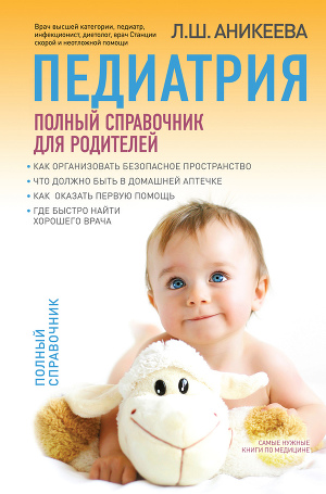 Педиатрия. Полный справочник для родителей