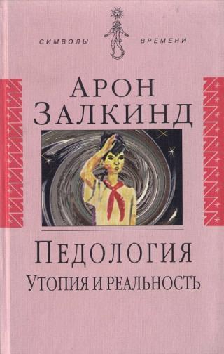 Педология: Утопия и реальность