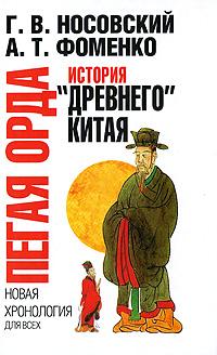 Пегая Орда. История Древнего Китая