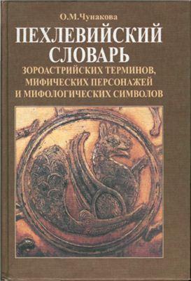 Пехлевийский словарь зороастрийских терминов, мифических персонажей и мифологических символов