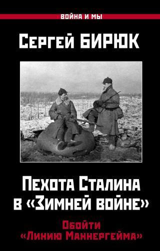 Пехота Сталина в «Зимней войне». Обойти «Линию Маннергейма»