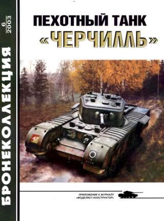Пехотный танк «Черчилль»