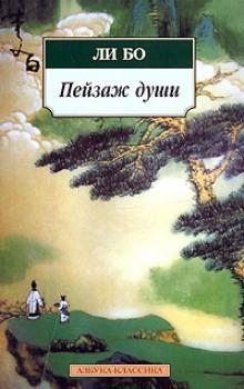 Пейзаж души: «Поэзия гор и вод»