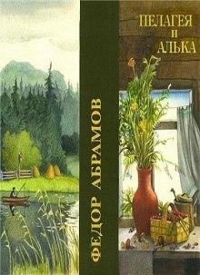 Пелагея и Алька