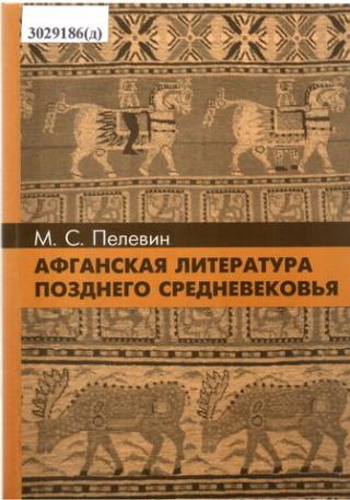 Афганская литература позднего средневековья