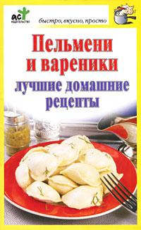 Пельмени и вареники. Лучшие домашние рецепты