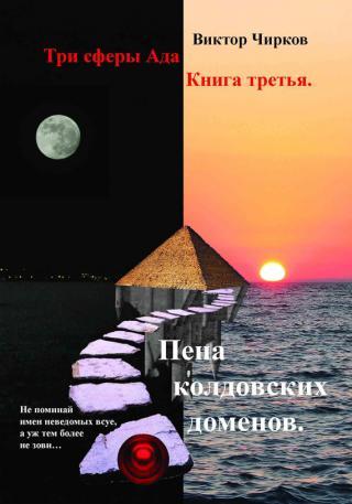 Пена колдовских доменов [publisher: НЕФОРМАТ]