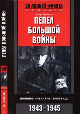 Пепел большой войны. Дневник члена гитлерюгенда, 1943-1945 [Maxima-Library]