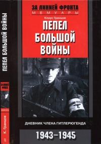 Пепел большой войны Дневник члена гитлерюгенда. 1943-1945