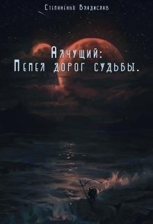 Пепел дорог судьбы (СИ)